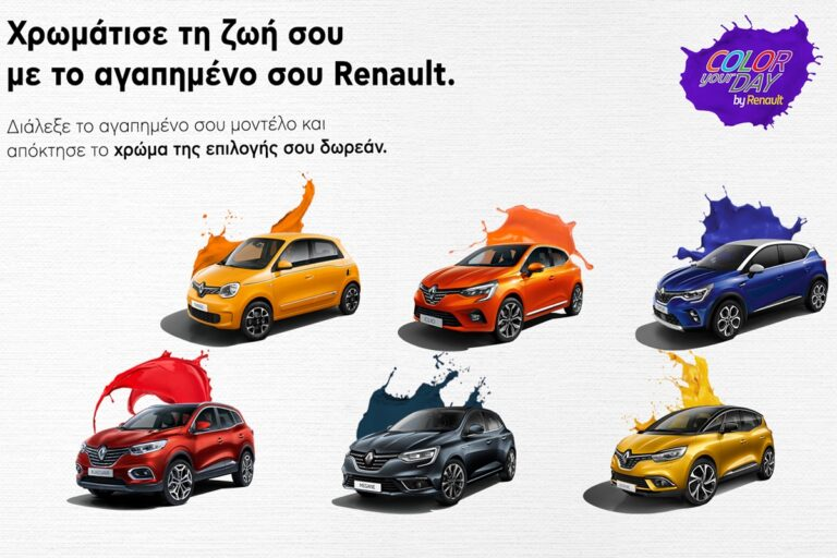 COLOR YOUR DAY by Renault