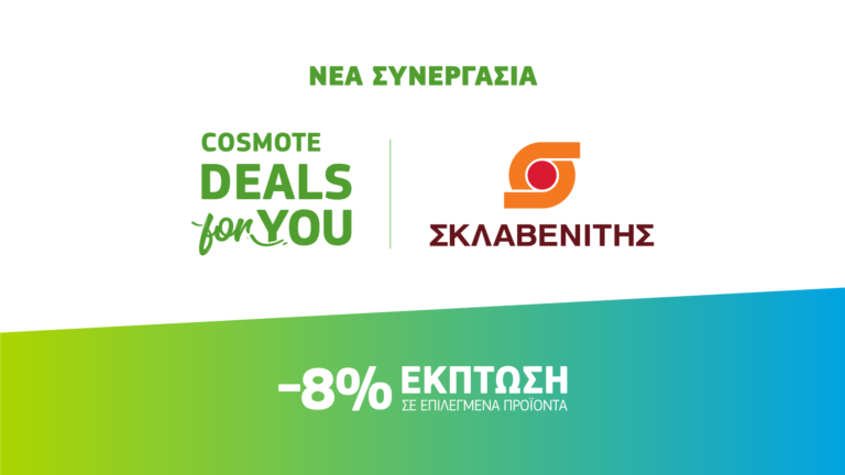 COSMOTE DEALS for YOU: Νέα συνεργασία με τα super market «Σκλαβενίτης»